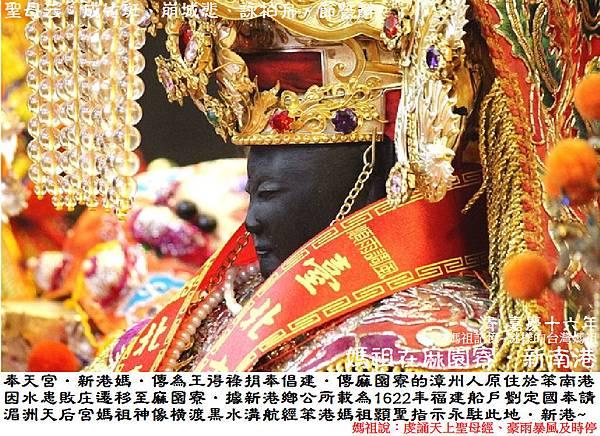 嘉義新港奉天宮 (8)