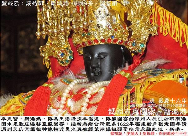 嘉義新港奉天宮 (9)