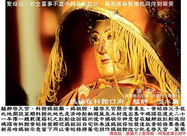 台北艋舺料館啟天宮 (5)