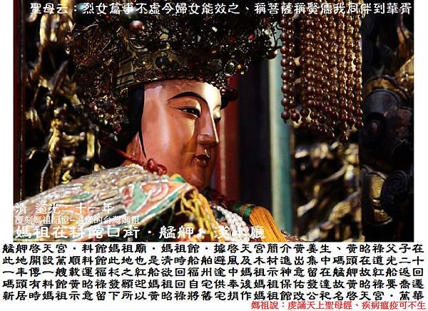 台北艋舺料館啟天宮 (7)