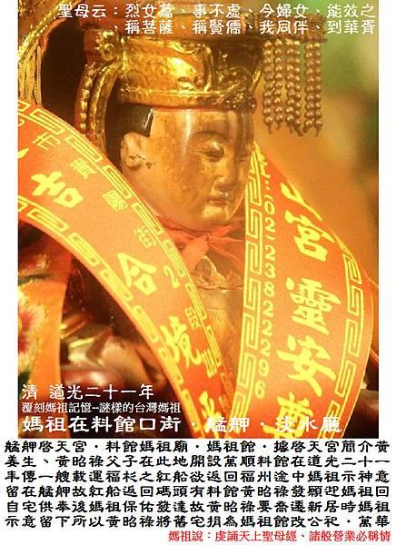 台北艋舺料館啟天宮 (8)