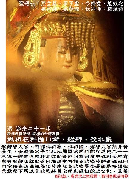 台北艋舺料館啟天宮 (11)