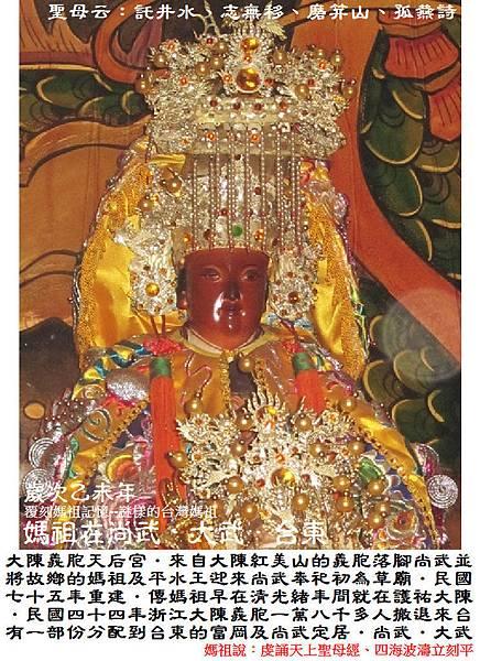 台東大武尚武大陳天后宮 (2)