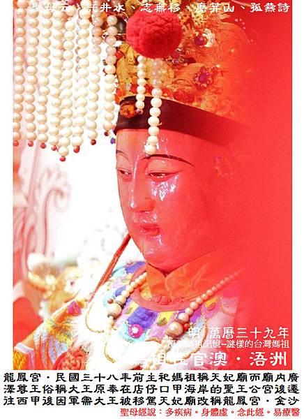 金門金沙官澳龍鳳宮 (2)