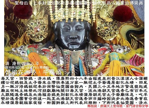 台中清水壽天宮 (1)