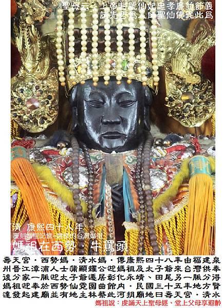 台中清水壽天宮 (2)