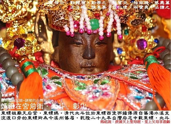 北斗東螺祖廟天后宮 (2)