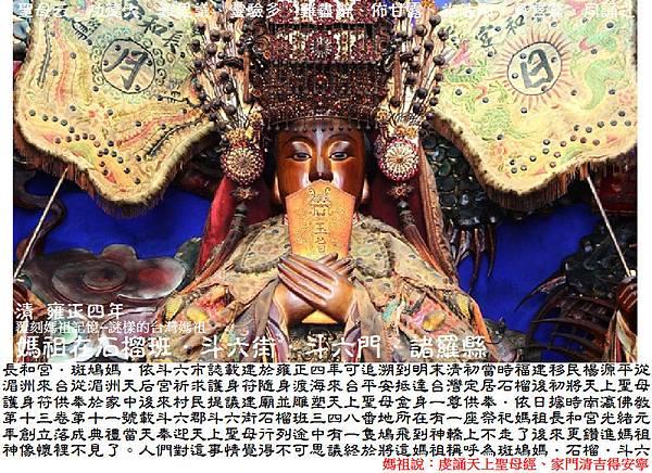 雲林斗六石榴長和宮 (1)