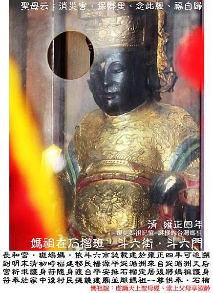 雲林斗六石榴長和宮 (16)