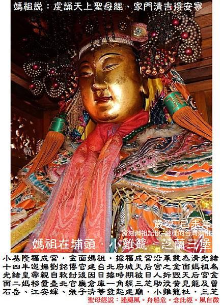 三芝小基隆福成宮 (1)