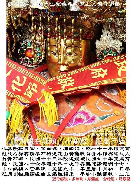 三芝小基隆福成宮 (2)