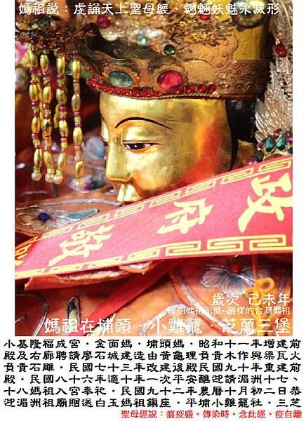 三芝小基隆福成宮 (3)