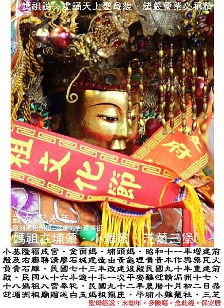 三芝小基隆福成宮 (4)