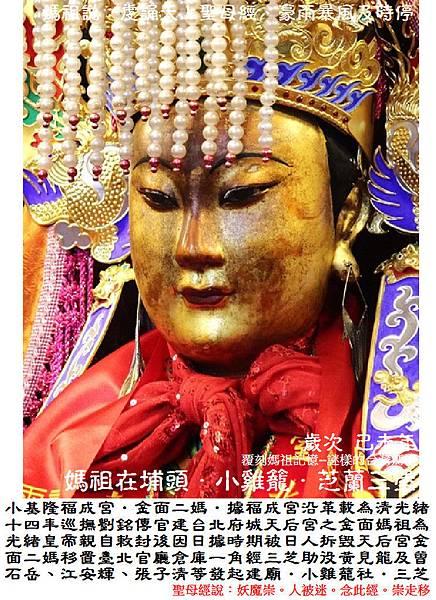 三芝小基隆福成宮 (8)