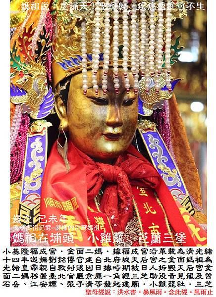 三芝小基隆福成宮 (9)