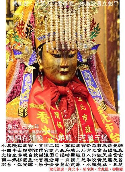 三芝小基隆福成宮 (10)