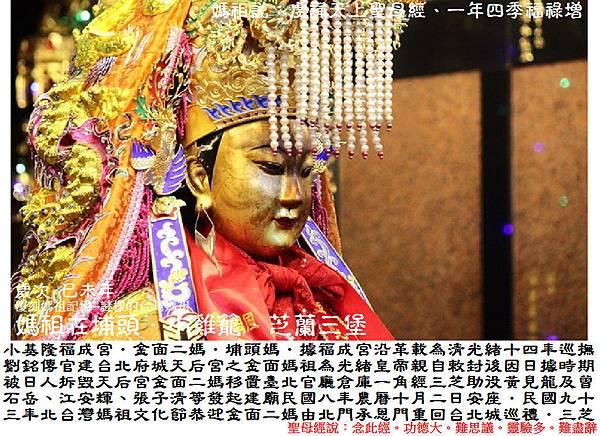 三芝小基隆福成宮 (11)
