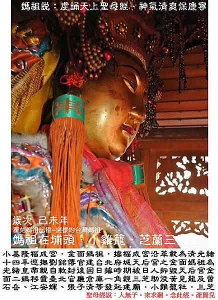 三芝小基隆福成宮 (12)