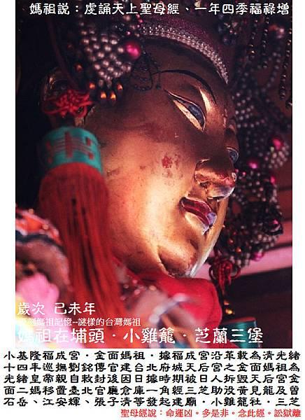 三芝小基隆福成宮 (13)