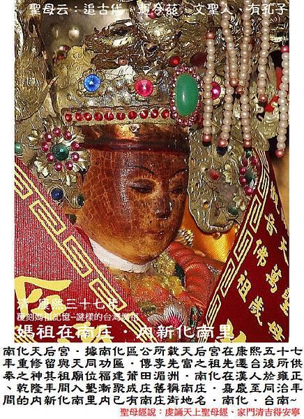 台南南化天后宮 (1)~1
