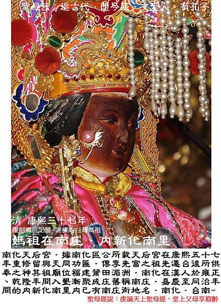 台南南化天后宮 (2)~1