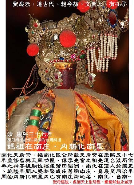 台南南化天后宮 (3)~1