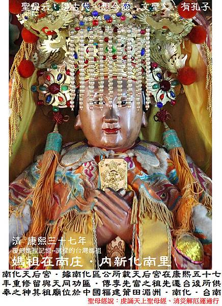台南南化天后宮 (6)~1