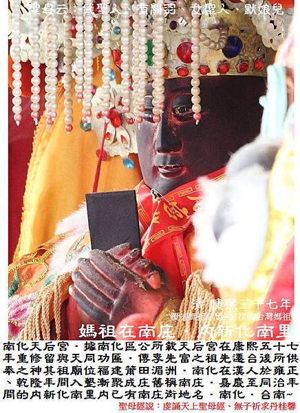 台南南化天后宮 (7)~1