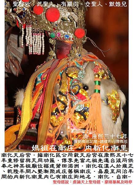 台南南化天后宮 (9)~1
