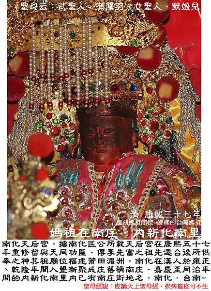 台南南化天后宮 (10)~1