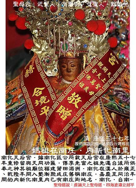台南南化天后宮 (11)~1
