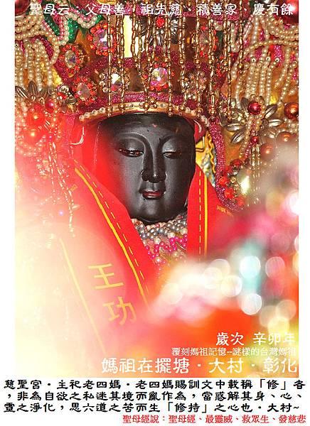 彰化大村慈聖宮 (2)~1