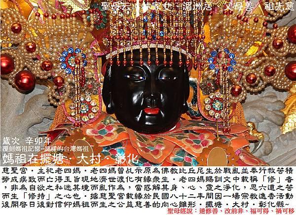 彰化大村慈聖宮 (4)~1
