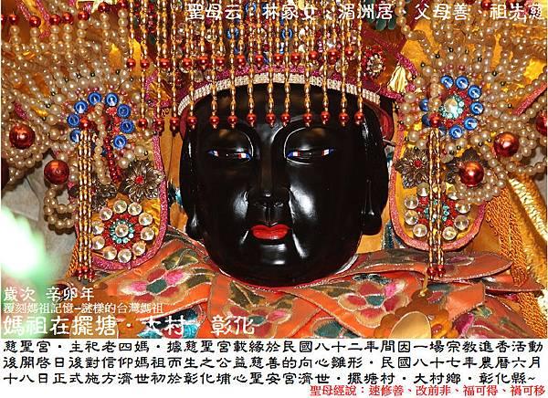 彰化大村慈聖宮 (5)~1