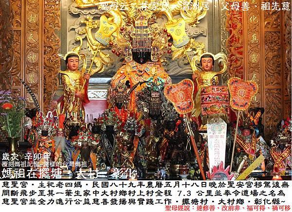 彰化大村慈聖宮 (9)~1