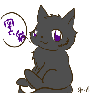 黑貓.png