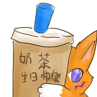 奶茶生日.png