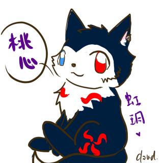 桃心 (虹玥).png