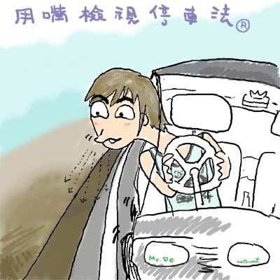 用嘴檢視停車法