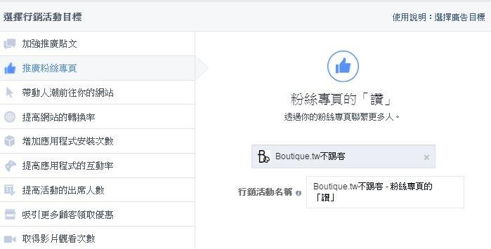 facebook社群行銷究竟是要做什麼5