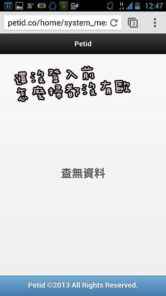 Screenshot_2013-07-31-12-47-53.jpg