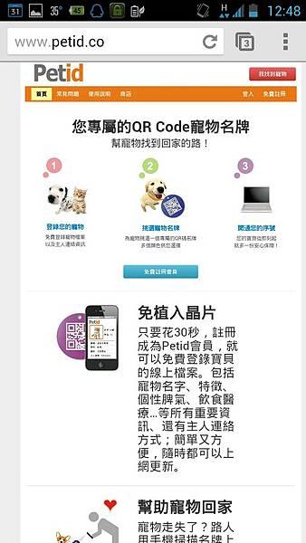 Screenshot_2013-07-31-12-48-32.jpg
