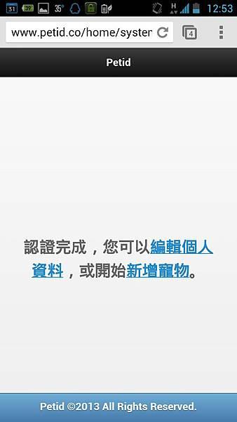 Screenshot_2013-07-31-12-53-34.jpg