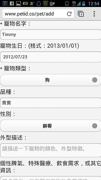 Screenshot_2013-07-31-12-54-48.jpg