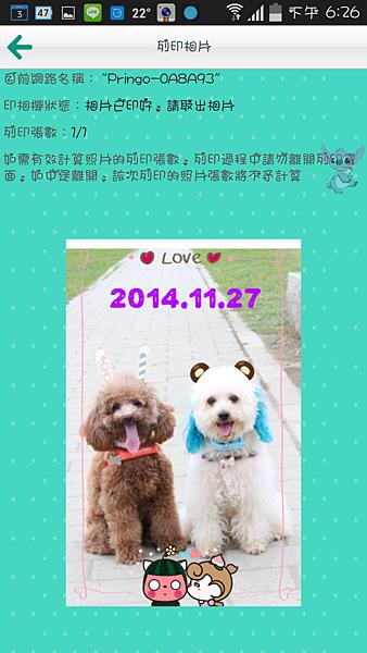 Screenshot_2014-12-03-18-26-14.png