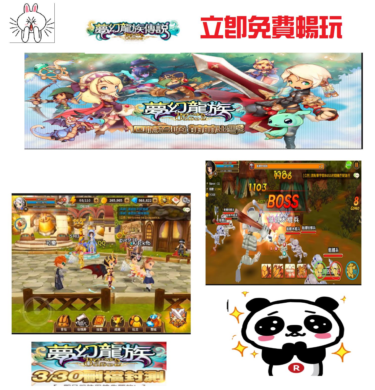 立即註冊免費暢玩夢幻龍族online2