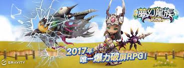 夢幻龍族online