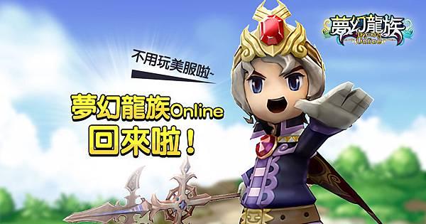 立即註冊夢幻龍族online