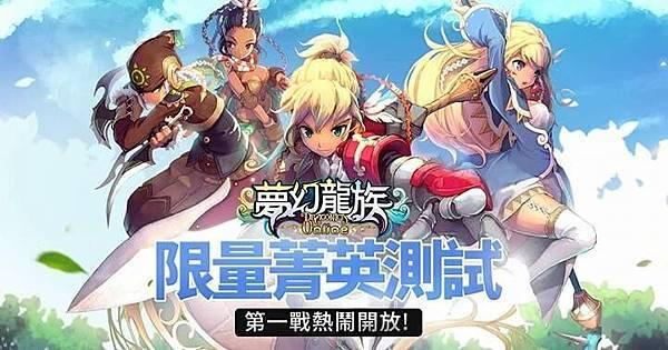 夢幻龍族5