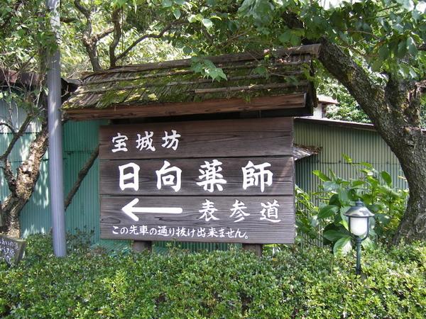 4 已到了向日藥師了,這邊還算好爬,沒陡坡,所以待會還要去大山阿夫立神社.jpg